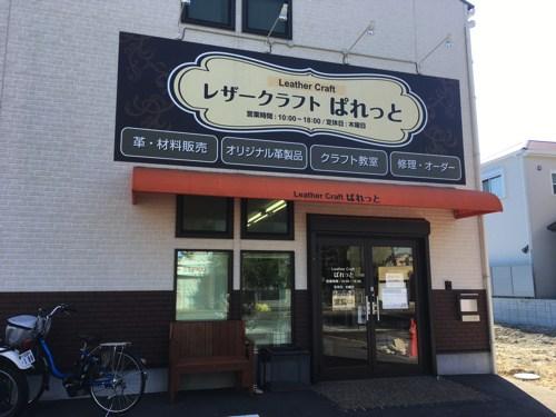 名古屋のレザークラフト作家さん御用達!ミシンも借りられるレザークラフトぱれっと