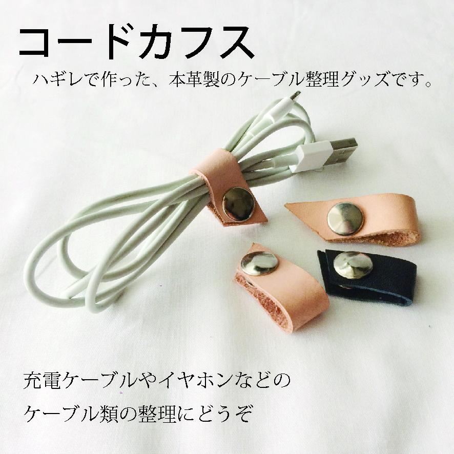 充電ケーブルやイヤホンを束ねるのに大活躍!本革のハギレで作った「コードカフス」