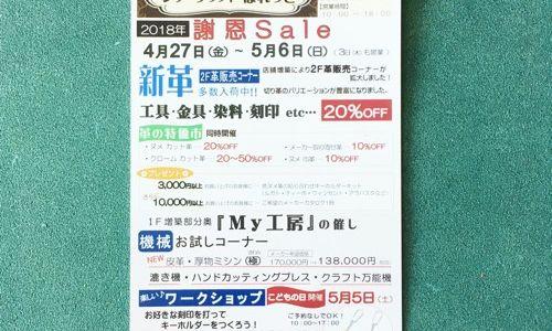 名古屋にお住まいの作家さん必見!!レザークラフトぱれっとの謝恩セール