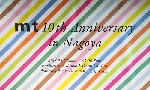 ゴールデンウィーク限定開催!mt10周年記念 in 名古屋で買ったものを紹介します