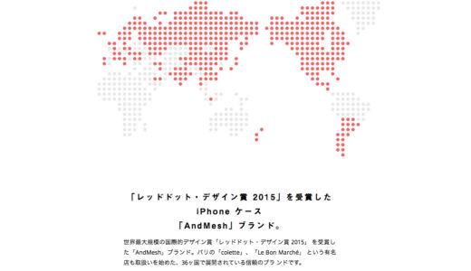 16万円のiPhoneケースって