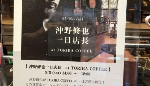 TORIBA COFFEEで1日店長をします。レコードかけたり、コーヒーを淹れたり、押し売りをしたり。