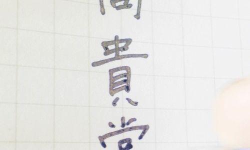 筆記中に色が変わる面白すぎるメタリックペン!ボールサインノックフチドリ