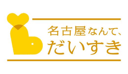 名古屋なんて、名古屋なんて、大好きダァーーー!