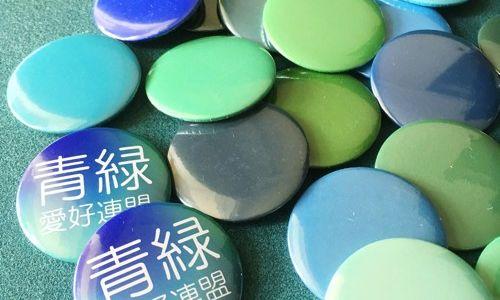 青緑愛好連盟のオリジナルグッズ案!お気に入りの青緑色缶バッジを作ってみました