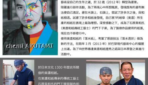個展会場探しに台湾台北へ
