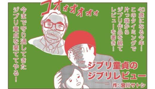 おじさん(天才ギャグ漫画家・宮川サトシ)がジブリ作品を観てレビュー「もののけ姫」の巻