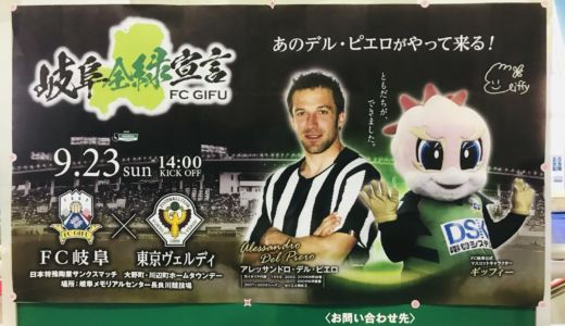 デル・ピエロが岐阜vs東京Vの一戦に来場! ギッフィーとのFK対決も