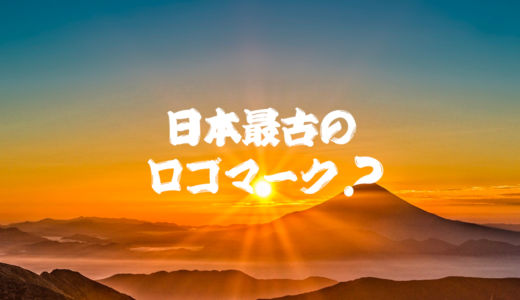 日本で使われていた最古のロゴは?