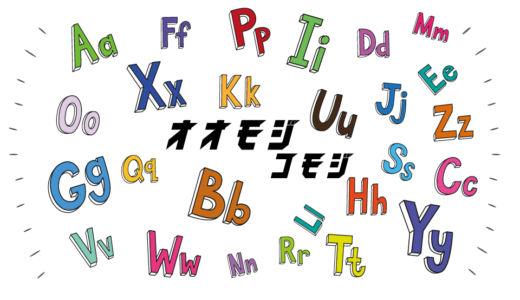 ロゴタイプって大文字?小文字?どっちがいいの?