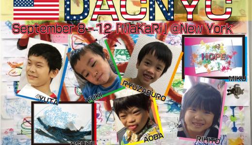 障がい児コラボアート「DAC Exhibition in NYC」 明日飛びます!