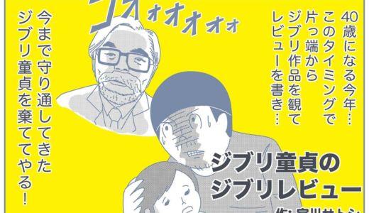 「ジブリ童貞のジブリレビュー」宮川サトシの新記事!