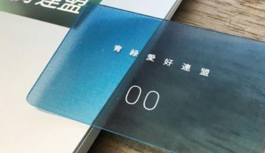 【発行開始!】青緑愛好連盟の美しい会員カード