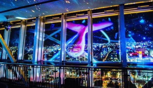CITY LIGHT FANTASIA by NAKED ANNIVERSARY〜名古屋テレビ塔のラストを飾る、特別な夜景体験を見に行ってきました!