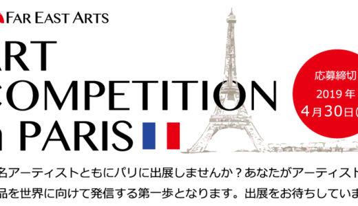 """この度""""アートディレクター""""という役割を頂きました。THE FAR EAST ARTS in PARIS"""