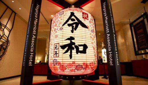 令和元年!名古屋の伝統工芸『令和元年 奉祝巨大提灯』を見にいこう!〜名古屋マリオットアソシアホテル