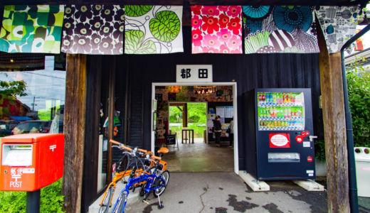 アートを旅する駅。夏の旅にぴったりの場所〜静岡県 浜松市 都田駅