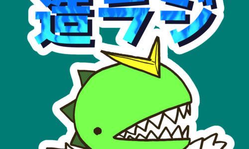【第42.5回】岐阜ゴジラの話
