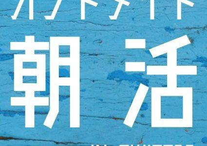 ハンドメイド朝活 in 名古屋 の開催地を名古屋からTwitterに変えることにしました!