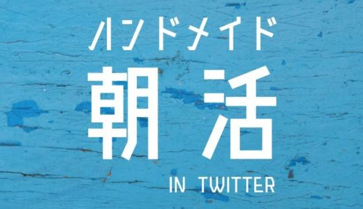 ハンドメイド朝活vol.1開催報告!