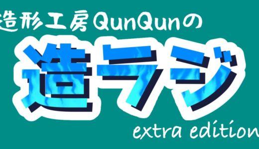【第52.5回】造ラジex「7/13収録前の雑談」