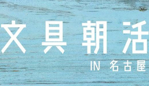 【11/20(水)開催!】第69回文具朝活 in 名古屋「どんなペンケースを使っているのか見せ合いませんか?」