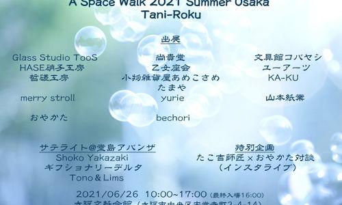 【6/26(土)開催】A Space Walk 2021 Summer OSAKAに出展します